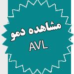 avlRequest